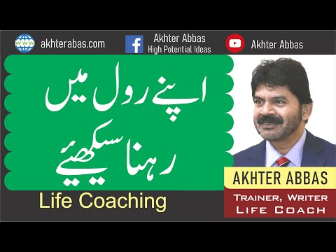 Start loving and living your  own role by Akhter Abbas 2020 Urdu/Hindi