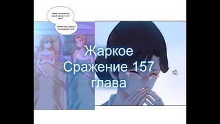 Жаркое Сражение 157 глава [Перевод на русском и озвучка манги]
