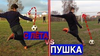 С ЛЁТА VS ПУШКА/Какой удар лучше?