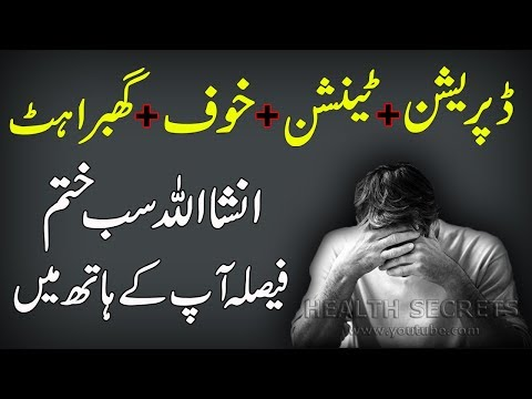 Depression And Anxiety Disorder Treatment || Depression Symptoms || Anxiety Symptoms