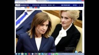 Наталья Поклонская - разоблачение преступной деяте