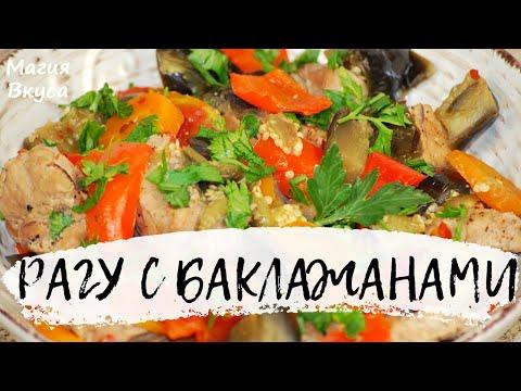 Рагу с мясом и баклажанами 🍆🍲 ОЧЕНЬ вкусный ужин!!!