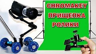 Chromakey + Прищепка + Ролики : Для Фото - Видео студии - ПОСЫЛКИ из КИТАЯ(ТОВАРЫ ПОКУПАЛ ЗДЕСЬ : Прищепка для камеры - http://ali.pub/pu2b0 Зеленый фон (Chromakey) - http://ali.pub/euwa4 Машинка (РОЛИКИ)..., 2015-11-15T18:55:02.000Z)
