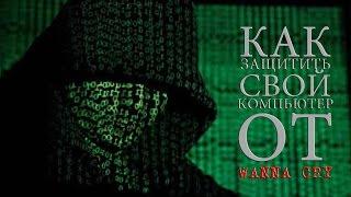 # КАК защитить свой компьютер от вируса WannaCry (Win XP/2003/Vista/7/2008/8/8.1/2012/10/2016)