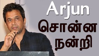 Arjun speech on Political Entry | Action King Arjun | Nibunan Success Meet