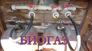 БИОГАЗ СВОИМИ РУКАМИ #6 //ЗАПОЛНЕНИЕ БАЛЛОНА// ОТКАЧКА БИОГАЗА(Откачка биогаза в баллоны из под пропана компрессором. Биогаз можно получить из навоза, помёта, а так же..., 2016-08-28T14:17:02.000Z)