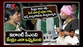Amaravati Old Woman Mass Mallanna Muchatlu on AP CM Jagan andamp; Chandrababu Naidu | TDP Vs YSRCP | TV5