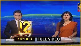 Live at 12 News – 2020.12.18 Thumbnail