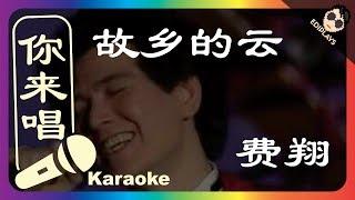 (你来唱) 故乡的云 费翔 伴奏/伴唱 Karaoke 4K video