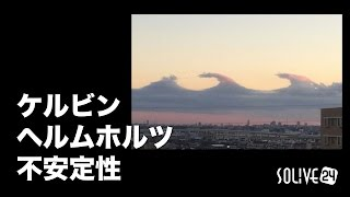 【お天気ニュース】ケルビン・ヘルムホルツ不安定性 2015.1.7