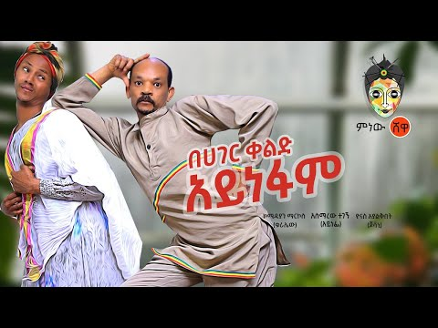 Comedian Markos – (ኮሜድያን ማርቆስ) New Ethiopian Music 2020 this week (Official Video)