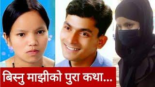 बिस्नु माझीको पुरा कथा, गुमनाम जिबनको रहस्य   Bishnu Majhi Biography  सालकाे पातकाे टपरी Salko Patko