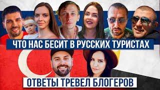 Что творят русские туристы за границей? За что стыдно тревел блогерам?