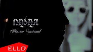 Смотреть клип Макс Олейников - Падая