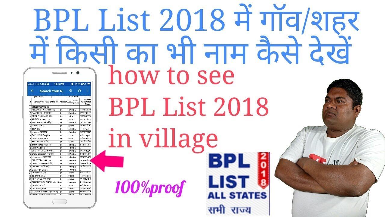 How to check BPL list 2018 | BPL list 2018 | check BPL list | aaosikhe