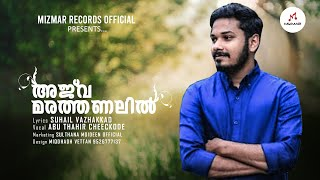 ആഹാ മനോഹരം 🌹 | Ajva Marathanalil | Abuthahir cheekode new song | Suhail vazhakkad | Mizmar records