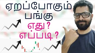 How to Select a Investment Stock at Low Price   Stock Trend identification?   How to Pick Stocks ?