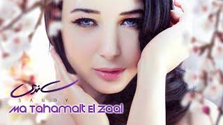 Sandy - Ma Tahamalt El Zaal   ساندي - ما تحملت الزعل
