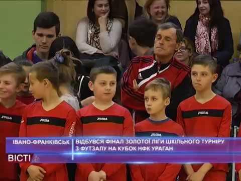 Фінал золотої ліги шкільного турніру з футзалу на кубок НФК Ураган