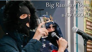 """Big Russian Boss  в БУКВОЕДЕ """"ТВОЁ КРЕАТИВНОЕ ПРОСТРАНСТВО"""" 29.102017"""