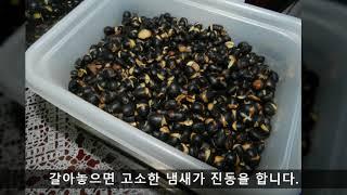 음식 요리   ))  검정콩 갈아서 먹기, 검정콩 갈아…