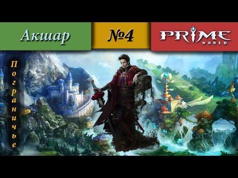 видео: prime world - Пограничье [Акшар] (Не помогло) 1900+ #4