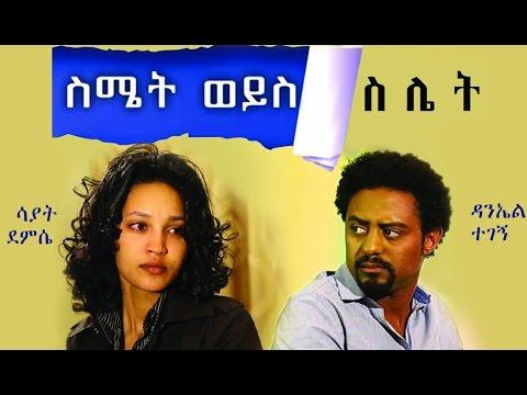 Ethipian New Movie - Simet Weyis Silet 2015 Full