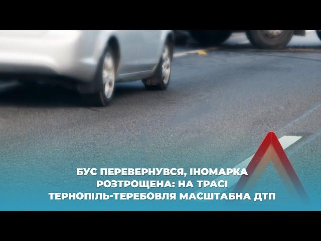 Тернопіль-Теребовля масштабна ДТП