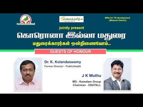 Covid 19 - கொரோனா இல்லா மதுரை    Covid Free Madurai