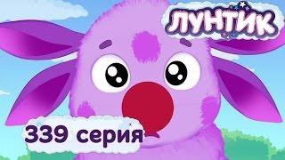 Лунтик и его друзья - 339 серия. Клоун