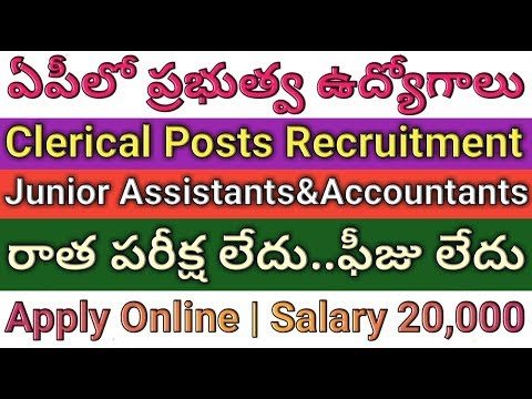 Andhra pradesh clerical posts Junior Assistants&Accountants Recruitment Notification | Job search
