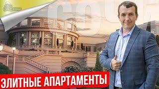 Элитная недвижимость Сочи АК Grand Royal Residences