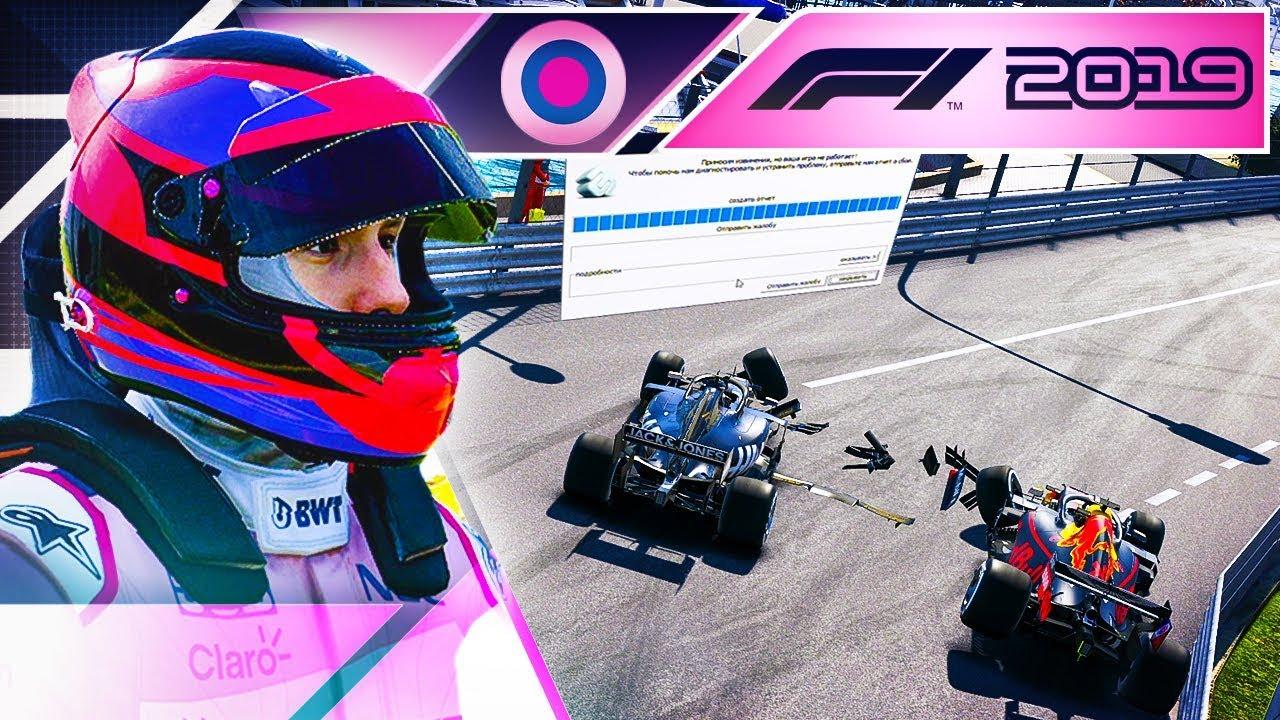 F1 2019 КАРЬЕРА - АГРЕССИВНАЯ ГОНКА С ПРИКОЛОМ #132