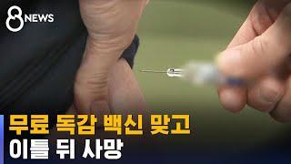 """독감 백신 맞은 17살, 이틀 후 사망…""""원인 조사 중"""" / SBS"""