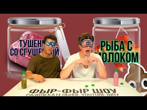 ВЫБЕРИ ПРАВИЛЬНУЮ БУТЫЛКУ ЧТОБЫ ВЫЖИТЬ ЧЕЛЛЕНДЖ / Даня Комков