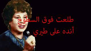 بدرية السيد - موال طلعت فوق السطوح أنده على طيري