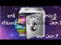 How To Open Locked Apps Without Password. (In Telugu)