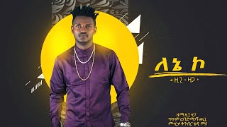 Ziggy Zaga - Leneko - New Ethiopian Music 2019 (Official Audio)