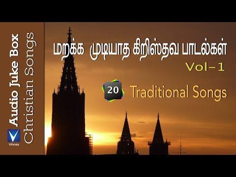 Tamil Christian | மறக்க முடியாத தமிழ் கிறிஸ்தவ பாரம்பரிய பாடல்கள் Vol 1 |  Traditional Songs Vol 1