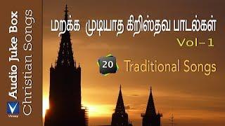 Tamil Christian  மறக்க முடியாத தமிழ் கிறிஸ்தவ பாரம்பரிய பாடல்கள் Vol 1   Traditional Songs Vol 1