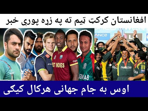 ICC T20 World cup will be In 2020 and 2021 in Pashto YouTube