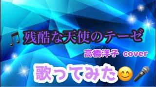 残酷な天使のテーゼ 歌ってみた! 高橋洋子【カバー】 最近投稿‼   動画...
