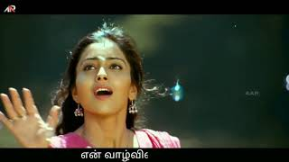 Tamil Whatsapp Status , Meghangal Illamal With Tamil Lyrics , Dhanush , Kutty