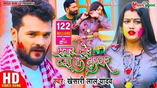 #VIDEO |#KHESARI_LAL_YADAV | भतार मोर टेम्पू के ड्राइवर | Bhojpuri Holi Song 2021 |#Music_Wide