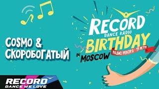 Record Birthday: Cosmo & Скоробогатый (запись трансляции 20.09.14) | Radio Record
