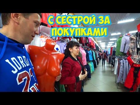 С сестрой за покупками в Миллерово