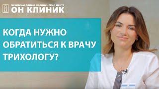 когда нужно обратиться к врачу трихологу? Врач трихолог в Москве