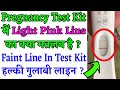 Pregnancy Test में हल्की Line का क्या मतलब| Pregnancy Kit Me Light Pink Line Ka Kya Matlab Hai Hindi