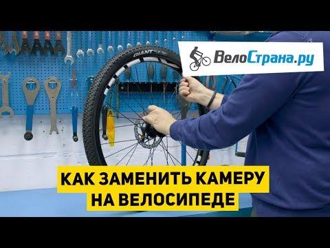 Как заменить камеру на велосипеде