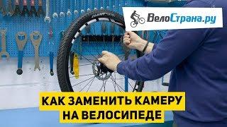 Как заменить камеру на велосипеде(Инструкция по замене камеры на велосипеде. В пошаговом руководстве мы расскажем, как снять колесо и заменит..., 2016-05-24T12:24:30.000Z)